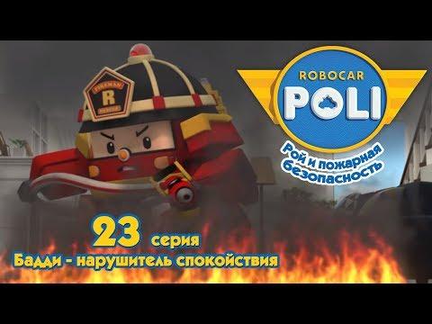 Робокар Поли - Рой и пожарная безопасность - Бадди - нарушитель спокойствия (серия 23)