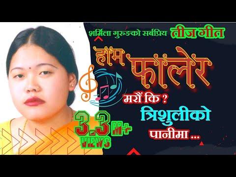 Superhit Nepali lok song Haam falera marau ki by Sharmila Gurung