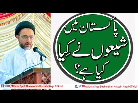 Pakistan me Shiyo ne kiya Kia hain? by Allama Syed Shahenshah Hussain Naqvi