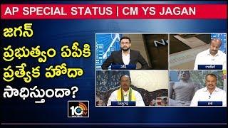 జగన్ ప్రభుత్వం ఏపీకి ప్రత్యేక హోదా సాధిస్తుందా? | AP Special Status |CM YS Jagan |News Morning