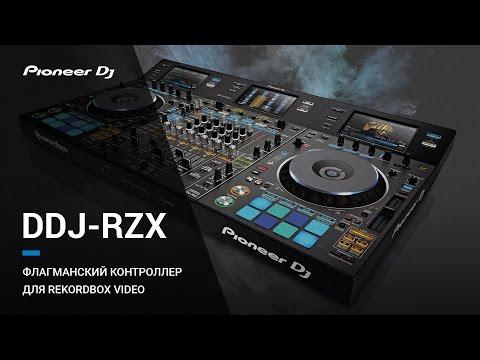 Pioneer DDJ-RZX - флагманский контроллер для rekordbox video