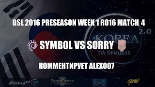 Корея 2.0: GSL 2016 Preseason Week 1 Ro16 Match 4: Symbol vs Sorry