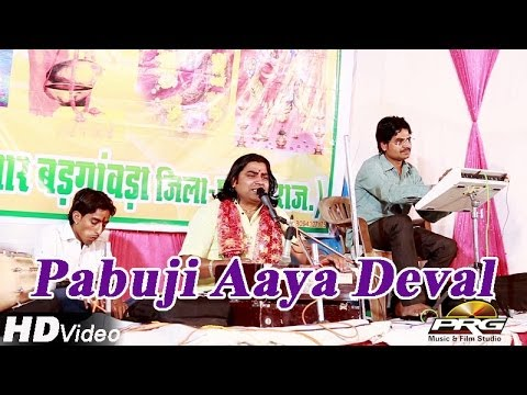 Pabuji Rathore Bhajan | Pabuji Aaya Deval Re Pawna | Rajasthani New Video Song 2014 | Latest Bhajan video