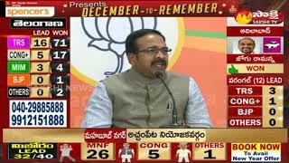 BJP Leader Krishna Saagar Rao Speaks to Media - #TelanganaElectionResults2018 - netivaarthalu.com