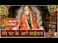 Download Mere Gharke Aage Sainath Tera Mandir Banjaye - Saibaba, Hindi Devotional Song MP3 song and Music Video