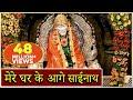 Mere Gharke Aage Sainath Tera Mandir Banjaye - Saibaba, Hindi Devotional Song
