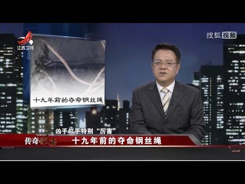中國-傳奇故事