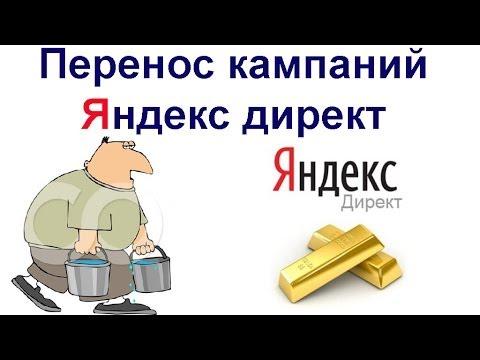 Перенос кампании Яндекс директ без балоов. Как перенести кампанию в Яндекс директе
