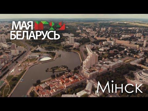 Мая Беларусь: Мінск (Моя Беларусь: Минск/My Belarus: Minsk) аэросъемка коптер