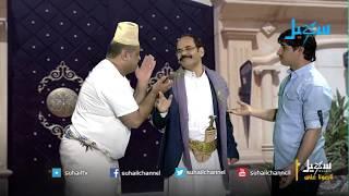 غاغة 2 - الحلقة السابعة عشر (  ابنك مات ) - محمد الأضرعي