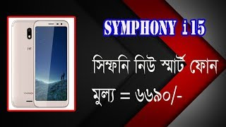 Symphony i15 Review Unboxing Hands On review ||Bangla|| New Price: 5690/=