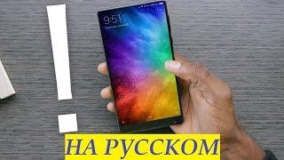 Xiaomi Mi Mix – Почему все телефоны не выглядят ТАК?! Обзор на русском - Озвучка Hello Robots