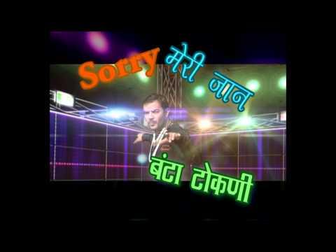 Promo Banta Tokni - Sorry Meri Jaan video