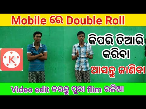 //Odia// How to make double roll video in Smartphone