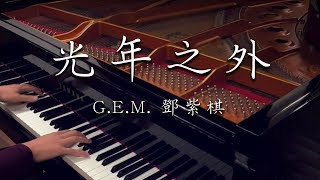 G.E.M. 鄧紫棋 - 光年之外 LIGHT YEARS AWAY - SLS Piano Cover