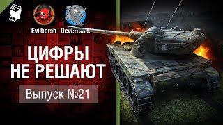 Цифры не решают №21 - от Evilborsh и Deverrsoid [World of Tanks]