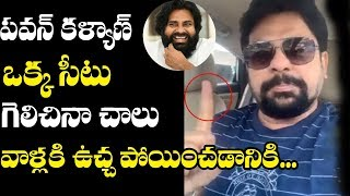 Vishnu Nagireddy About Elections Results | Janasena Party | Pawan Kalyan | Top Telugu Media