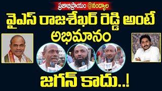 వైఎస్ రాజశేఖర్ రెడ్డి అంటేనే అభిమానం.. జగన్ కాదు..! | Nandyal Public Opinion On Ys Jagan | AP Survey
