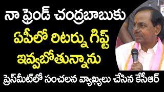చంద్రబాబును ఊరికే వదలను - CM KCR Funny Comments On Chandrababu Naidu - KCR Press Meet - Myra Media - netivaarthalu.com