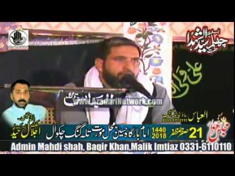 Hadees Kisa || Majlis 21 Safar 2018 Hussain Mahal Moorat ||