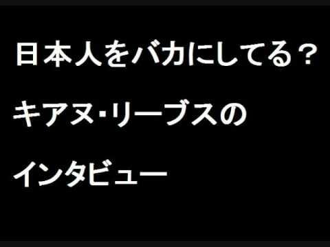 キアヌ・リーブス、日本人をバカにする?