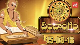 Panchangam Today Telugu | 15th August 2018 | 72nd Independence Day