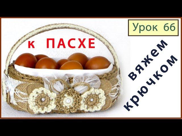 Пасхальное вязание. Корзинка для яиц.