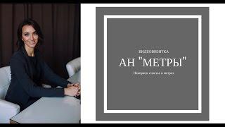 Ирина Кочегарова | АН Метры | Новостройки Екатеринбурга от застройщика | Недвижимость Екатеринбурга