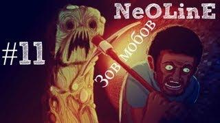 NeOLinE / Minecraft / Зов мобов #11