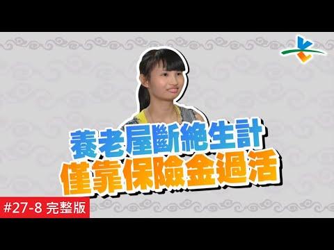 台綜-風水!有關係-20180902-養老屋越住越懶散 全靠老本過活!?