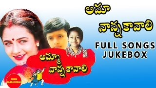 Nanna - Amma Nanna Kavali Telugu Movie Songs || Jukebox || Anand, Ooha