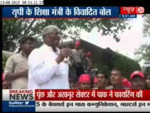 Uttar Pradesh : Akhilesh Yadav's  Education Board State Minister out of control
