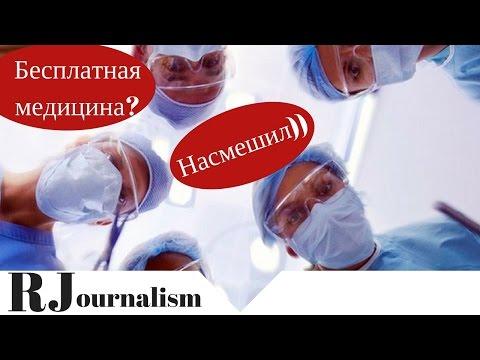 Коррупция в медицине. Как убивали человека...