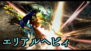 【MHXX】エリアルヘビィをもっと使いこなしたい!(ゆっくり実況)
