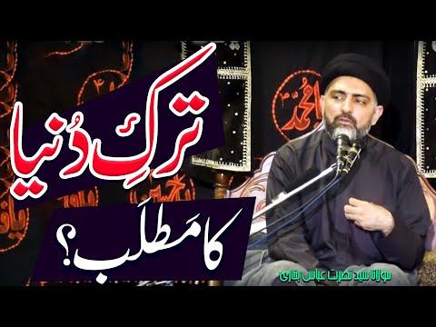 Tark-E-Dunya Sy Muraad.. | Maulana Syed Nusrat Abbas Bukhari | 4K