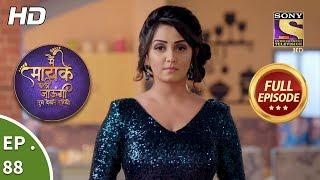 Main Maayke Chali Jaaungi Tum Dekhte Rahiyo - Ep 88 - Full Episode - 10th January, 2019