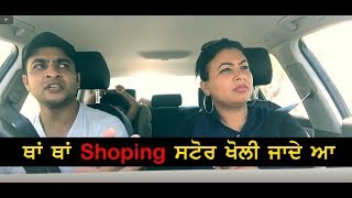 Pay Paas ਥਾਂ ਥਾਂ ਸ਼ਾਪਿੰਗ ਸਟੋਰ ਖੋਲੀ ਜਾਂਦੇ ਆ | Punjabi Funny Video | Latest Sammy Naz Official
