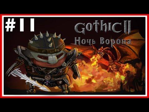 ПРОХОЖДЕНИЕ Готика 2 (Gothic II): Ночь Ворона #11 — ТЕМНАЯ СТОРОНА ПОБЕДИЛА