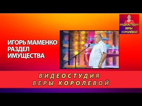 &#1048;&#1075;&#1086;&#1088;&#1100; &#1052;&#1072;&#1084;&#1077;&#1085;&#1082;&#1086; &#1056;&#1072;&#1079;&#1076;&#1077;&#1083; &#1080;&#1084;&#1091;&#1097;&#1077;&#1089;&#1090;&#1074;&#1072;
