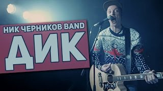 Ник Черников - ДиК