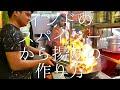 インドのスパイシーから揚げの作り方 / Chilli Chicken