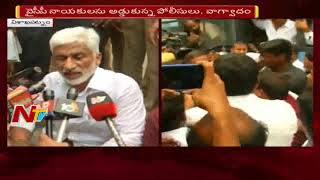 Police Stops YCP Rally in Vizag | YCP Leader Vijaya Sai Reddy Arrested | NTV