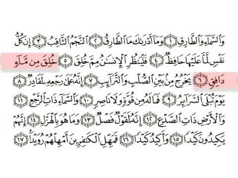 At Tariq-Surat 086-Huthaify