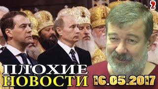 Воровство в России Путин сделал спортом! - ПЛОХИЕ НОВОСТИ от 16.05.2017 - 2 часть