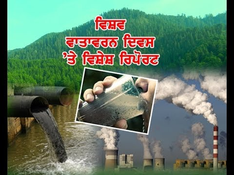 Special Report on World Environment Day on Ajit Web Tv.