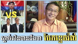 ការបែកបាក់គ្នារបស់ពួកវង្វេងជាតិយ៉ាងដង្ហក់ហៅលែងលឺ _ Khan Sovan talks about the Breakup of CNRP