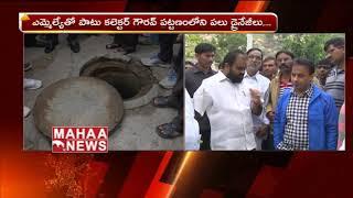 MLA Kancharla Bhupal Reddy Inspects Drainage System in Nalgonda