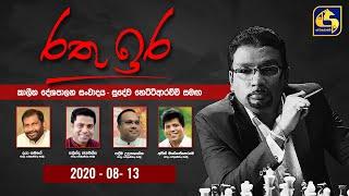 Rathu Ira ll 2020.08.13
