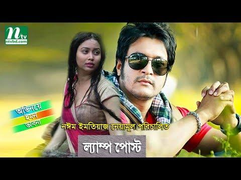 Bangla Romantic Natok - Lamp Post L Vabna, Emon, Naim, Kislu L Drama & Telefilm