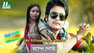 Bangla Romantic Natok - Lamp Post l Vabna, Emon, Naim, Kislu l Drama & Telefilm